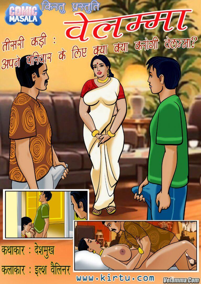 Velamma - Episode 3 - वेलम्मा कड़ी ३ - Hindi - Panel 000