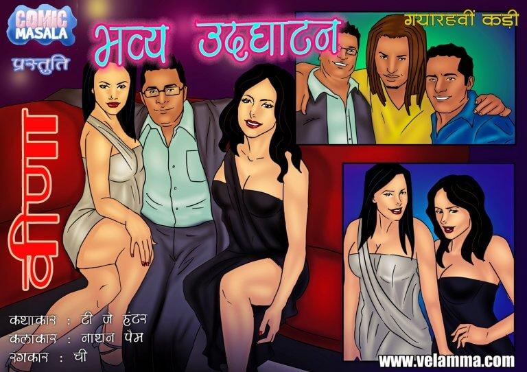 Veena - Episode 11 - Cover page - Hindi