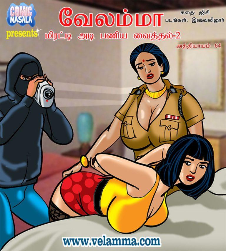 வேலம்மா எபிசொட் 64 - மிரட்டி அடி பணிய வைத்தல் - 2