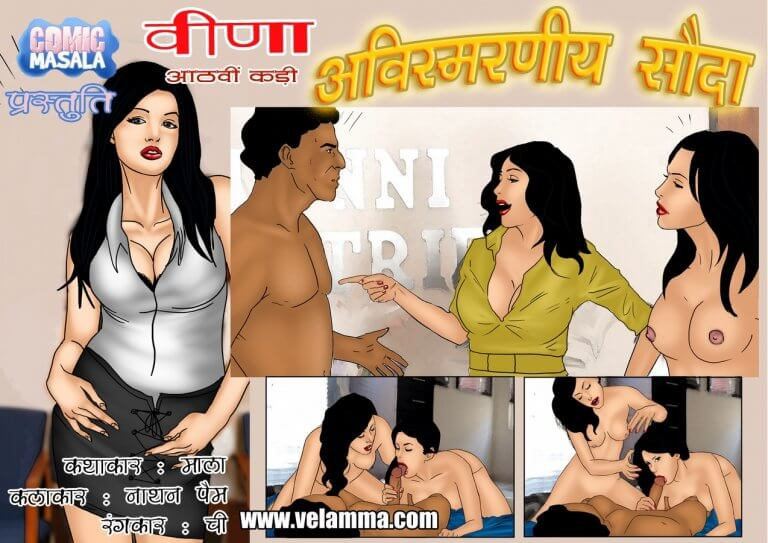 Veena - Episode 8 - Cover page - Hindi