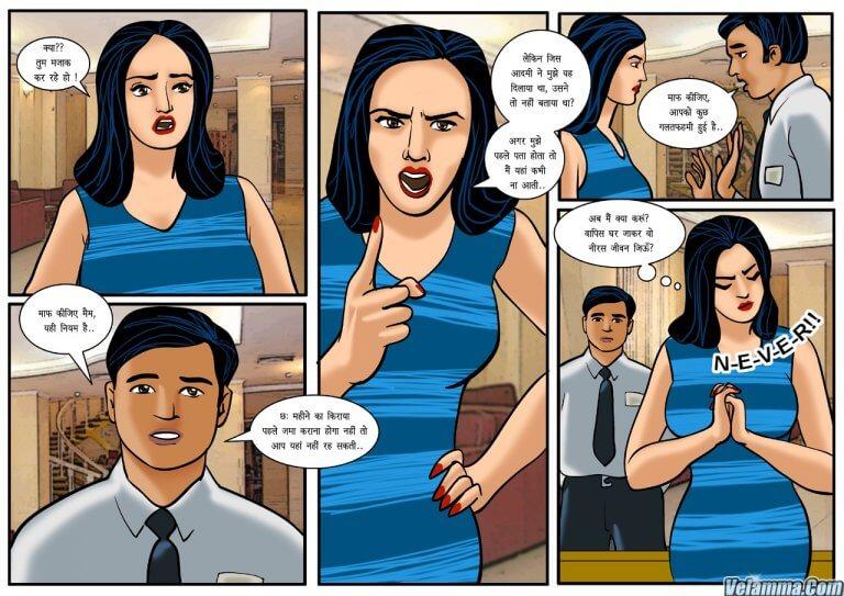 Veena - Episode 2 - याद रखने वाला सौदा - Hindi - Panel 004