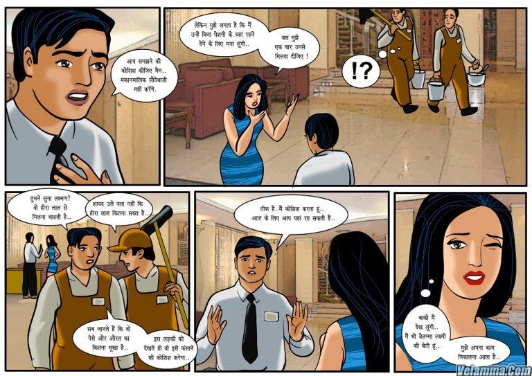 Veena - Episode 2 - याद रखने वाला सौदा - Hindi - Panel 005