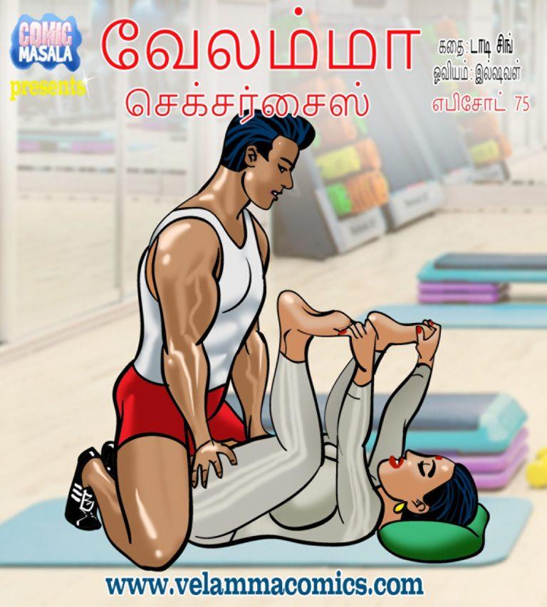 வேலம்மா எபிசொட் 75 - செக்சர்சைஸ்