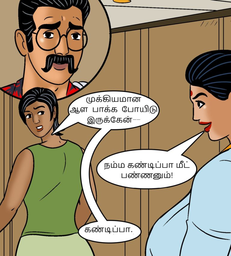 Velamma - Episode 100 - Part 2 - Tamil - Page 149