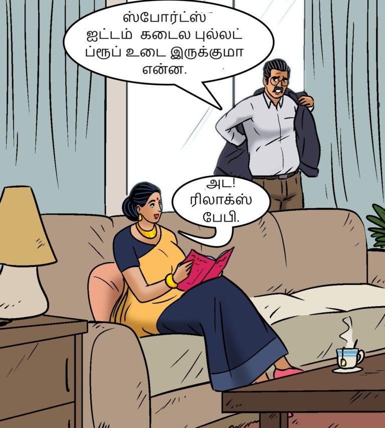 Velamma - Episode 102 - Tamil - Page 001
