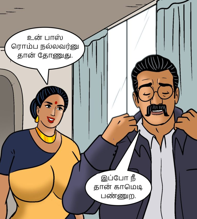Velamma - Episode 102 - Tamil - Page 002