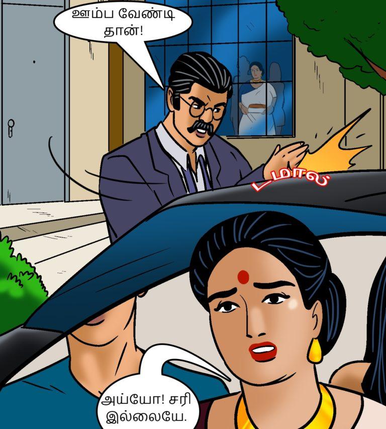 Velamma - Episode 103 - Tamil - Page 003