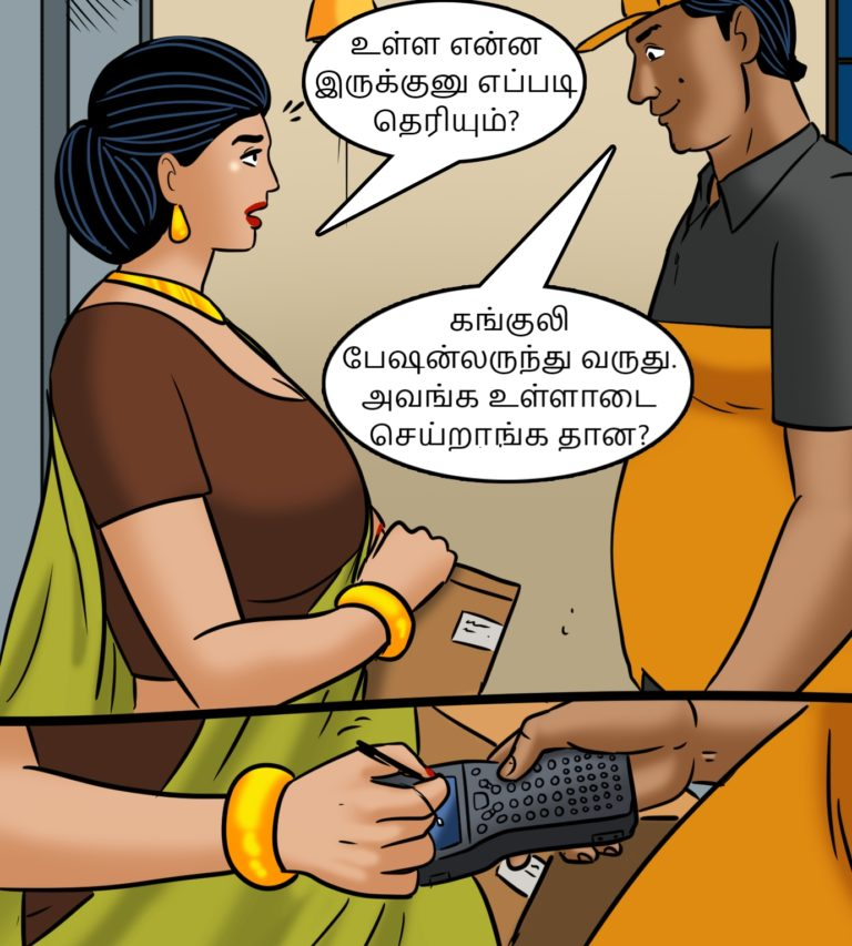 Velamma - Episode 106 - Tamil - Page 002