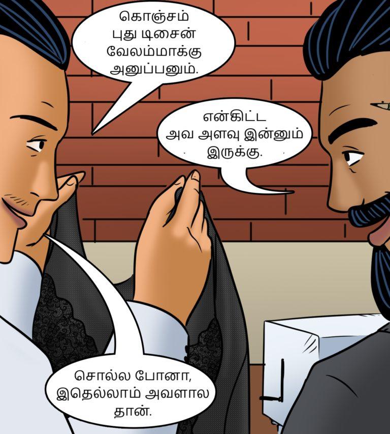 Velamma - Episode 106 - Tamil - Page 007